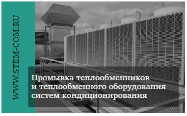 Промывка-теплообменников-систем-кондиционирования