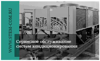 Сервмсное-обслуживание-систем-кондиционирования-в-Москве-и-Московской-области
