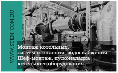монтаж-котельного-оборудования-и-систем-отопления-и-водоснабжения.