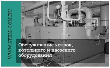 техническое-обслуживание-котлов-и-котельного-и-насосного-оборудования
